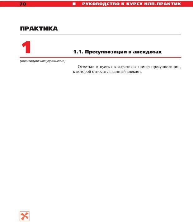 PDF. Руководство к курсу НЛП практик. Плигин А. А. Страница 65. Читать онлайн