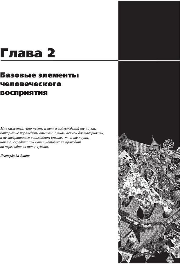 PDF. Руководство к курсу НЛП практик. Плигин А. А. Страница 66. Читать онлайн