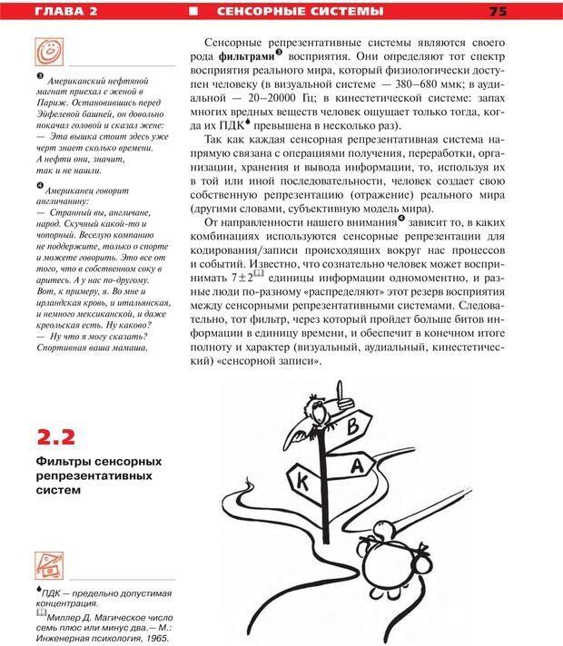 PDF. Руководство к курсу НЛП практик. Плигин А. А. Страница 68. Читать онлайн