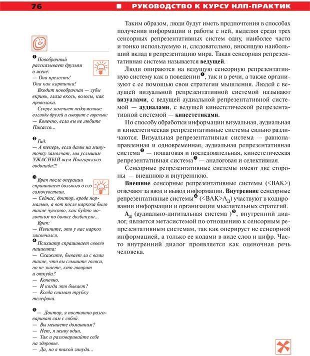 PDF. Руководство к курсу НЛП практик. Плигин А. А. Страница 69. Читать онлайн
