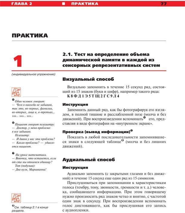 PDF. Руководство к курсу НЛП практик. Плигин А. А. Страница 70. Читать онлайн