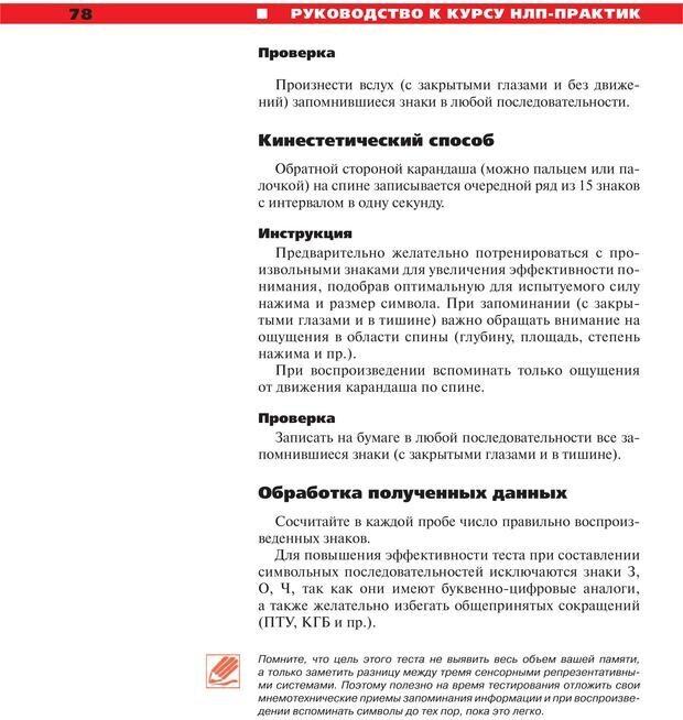PDF. Руководство к курсу НЛП практик. Плигин А. А. Страница 71. Читать онлайн