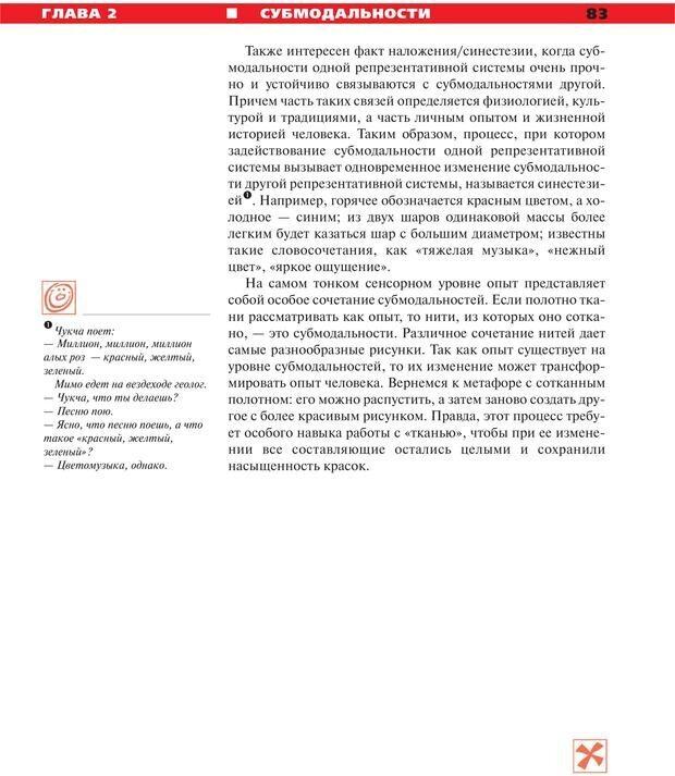 PDF. Руководство к курсу НЛП практик. Плигин А. А. Страница 76. Читать онлайн