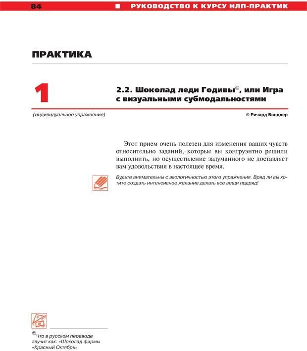 PDF. Руководство к курсу НЛП практик. Плигин А. А. Страница 77. Читать онлайн