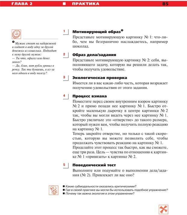 PDF. Руководство к курсу НЛП практик. Плигин А. А. Страница 78. Читать онлайн