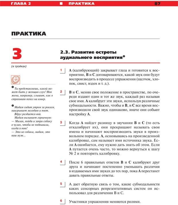 PDF. Руководство к курсу НЛП практик. Плигин А. А. Страница 80. Читать онлайн