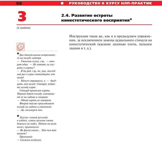 PDF. Руководство к курсу НЛП практик. Плигин А. А. Страница 81. Читать онлайн