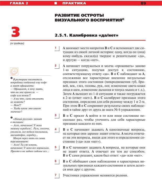 PDF. Руководство к курсу НЛП практик. Плигин А. А. Страница 82. Читать онлайн
