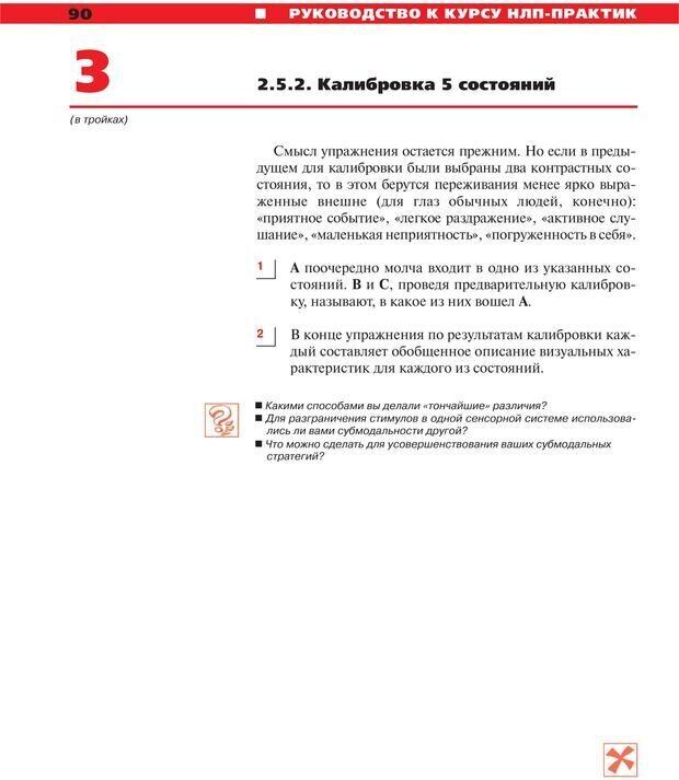 PDF. Руководство к курсу НЛП практик. Плигин А. А. Страница 83. Читать онлайн