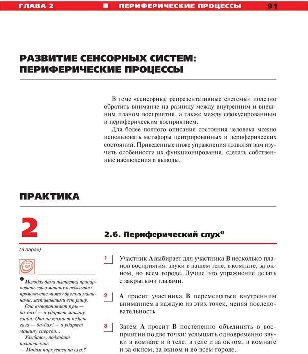 PDF. Руководство к курсу НЛП практик. Плигин А. А. Страница 84. Читать онлайн