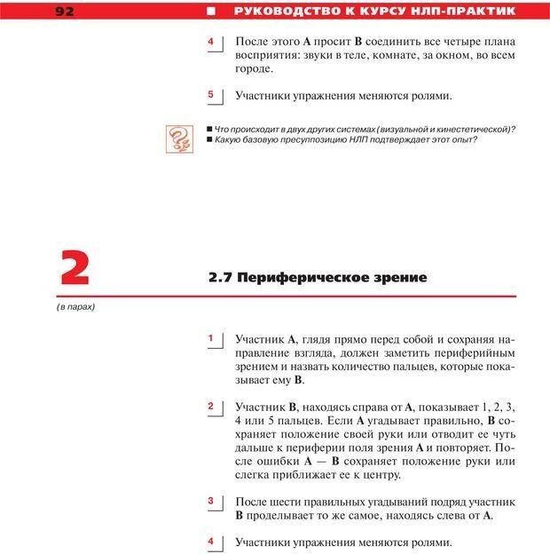 PDF. Руководство к курсу НЛП практик. Плигин А. А. Страница 85. Читать онлайн