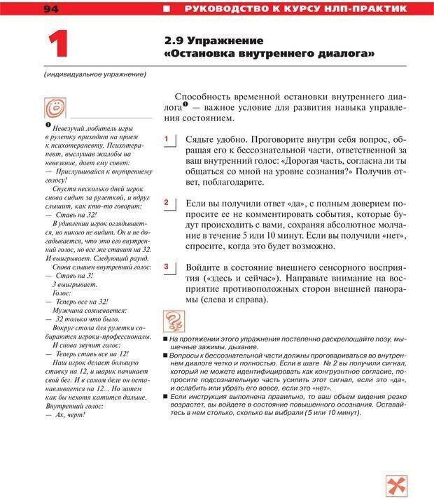 PDF. Руководство к курсу НЛП практик. Плигин А. А. Страница 87. Читать онлайн