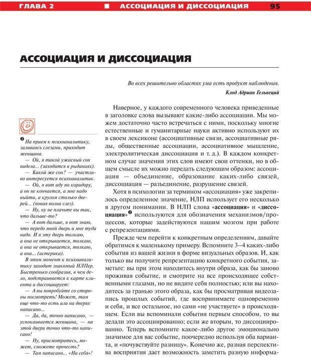 PDF. Руководство к курсу НЛП практик. Плигин А. А. Страница 88. Читать онлайн