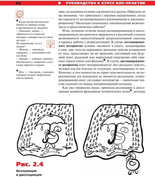 PDF. Руководство к курсу НЛП практик. Плигин А. А. Страница 89. Читать онлайн