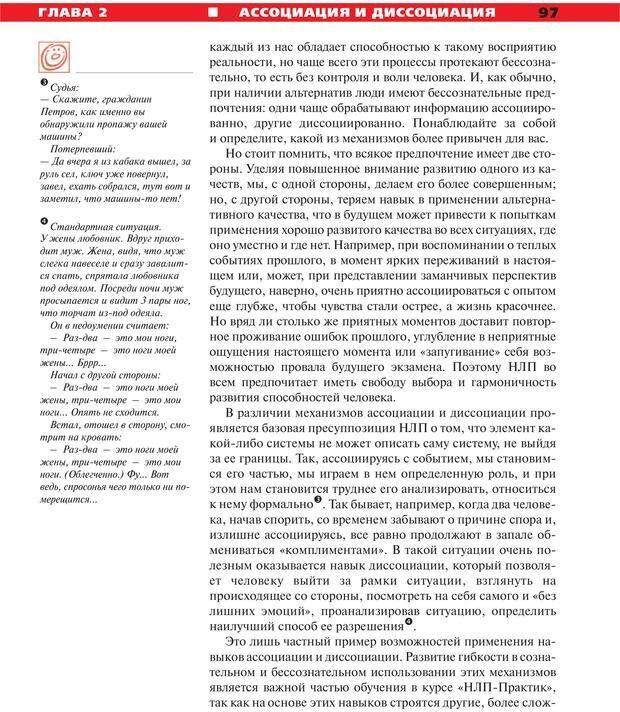 PDF. Руководство к курсу НЛП практик. Плигин А. А. Страница 90. Читать онлайн