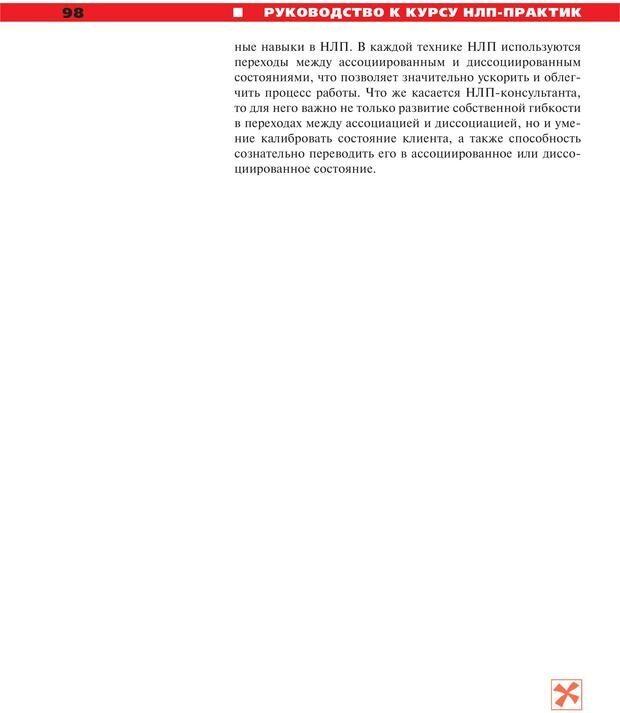 PDF. Руководство к курсу НЛП практик. Плигин А. А. Страница 91. Читать онлайн