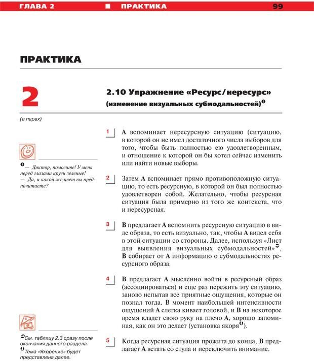 PDF. Руководство к курсу НЛП практик. Плигин А. А. Страница 92. Читать онлайн