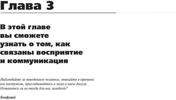 PDF. Руководство к курсу НЛП практик. Плигин А. А. Страница 97. Читать онлайн