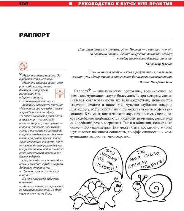 PDF. Руководство к курсу НЛП практик. Плигин А. А. Страница 98. Читать онлайн