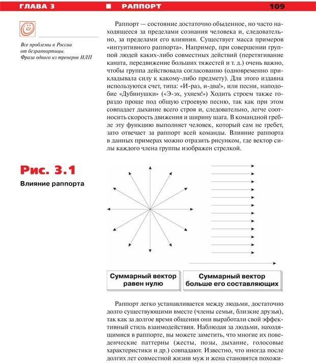 PDF. Руководство к курсу НЛП практик. Плигин А. А. Страница 99. Читать онлайн