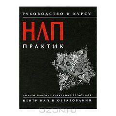 Руководство к курсу НЛП практик, Плигин Андрей