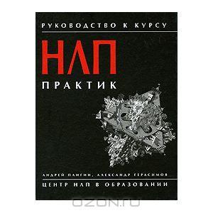 """Обложка книги """"Руководство к курсу НЛП практик"""""""
