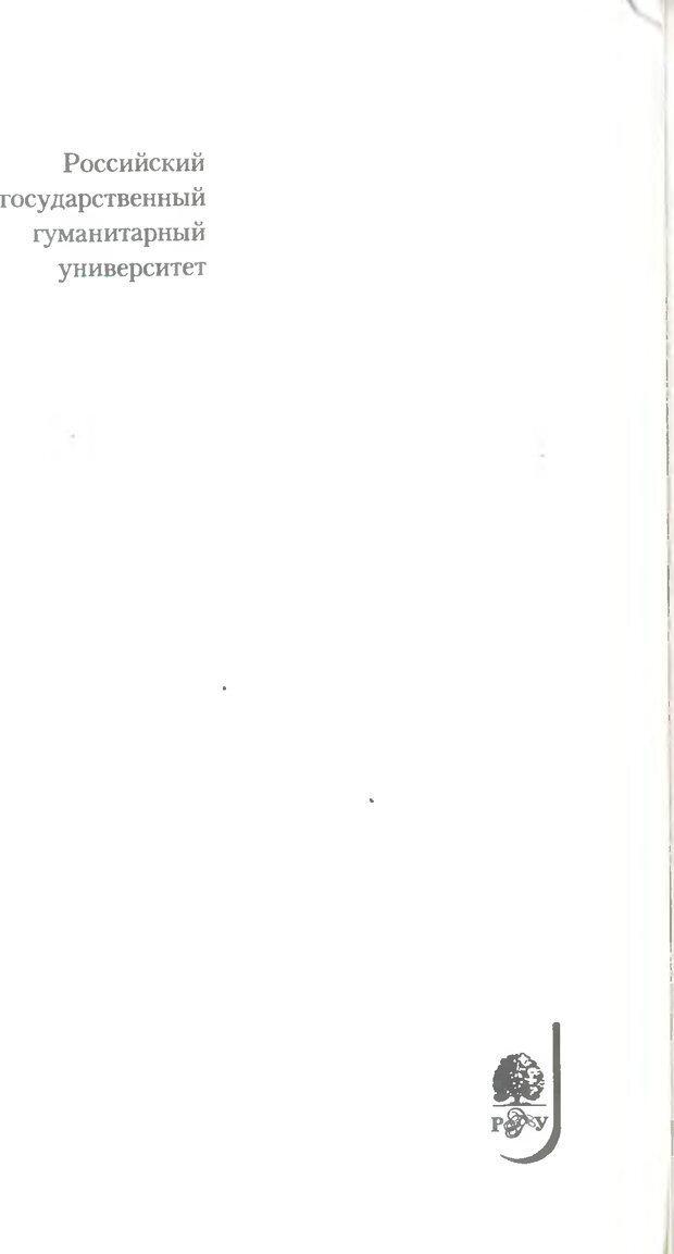 DJVU. Пол. Гендер. Культура. Немецкие и русские исследования. Без автора . Страница 3. Читать онлайн