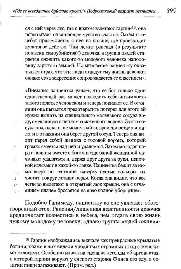 DJVU. Пол. Гендер. Культура. Немецкие и русские исследования. Без автора . Страница 397. Читать онлайн