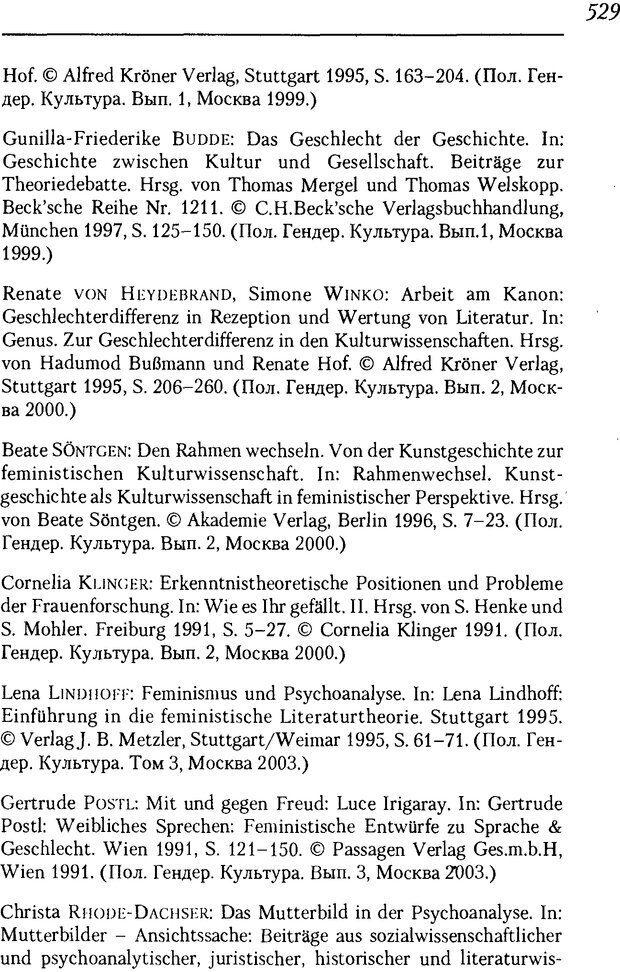 DJVU. Пол. Гендер. Культура. Немецкие и русские исследования. Без автора . Страница 531. Читать онлайн