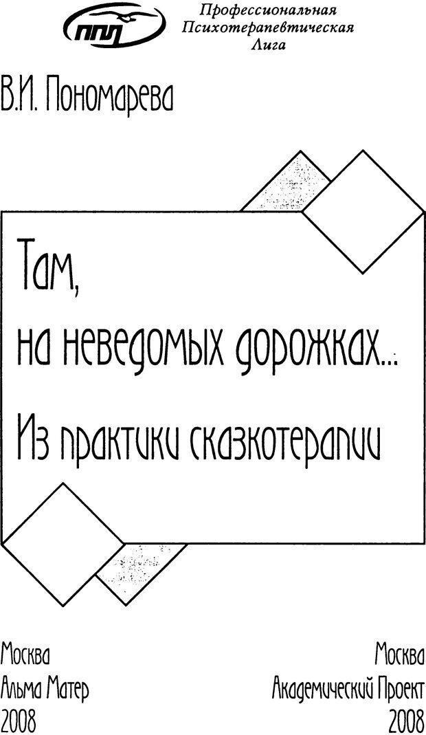 PDF. Там, на неведомых дорожках... Из практики сказкотерапии. Пономарева В. И. Страница 1. Читать онлайн