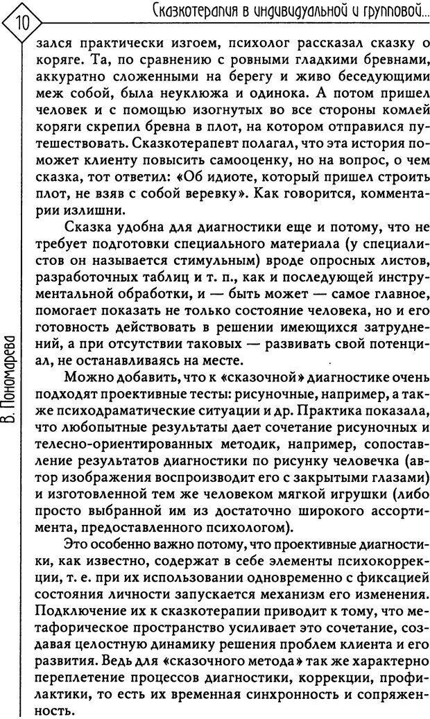 PDF. Там, на неведомых дорожках... Из практики сказкотерапии. Пономарева В. И. Страница 10. Читать онлайн