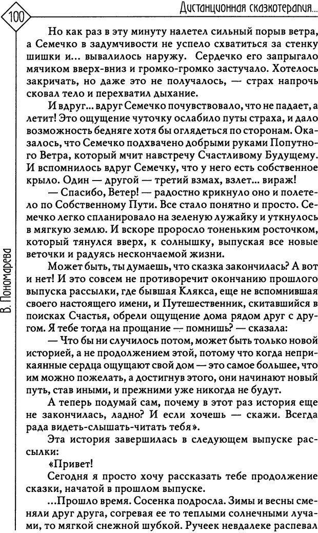 PDF. Там, на неведомых дорожках... Из практики сказкотерапии. Пономарева В. И. Страница 100. Читать онлайн