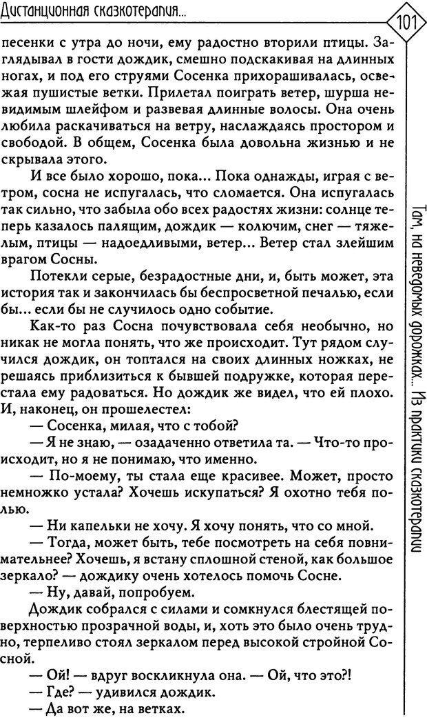 PDF. Там, на неведомых дорожках... Из практики сказкотерапии. Пономарева В. И. Страница 101. Читать онлайн