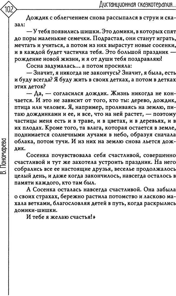 PDF. Там, на неведомых дорожках... Из практики сказкотерапии. Пономарева В. И. Страница 102. Читать онлайн