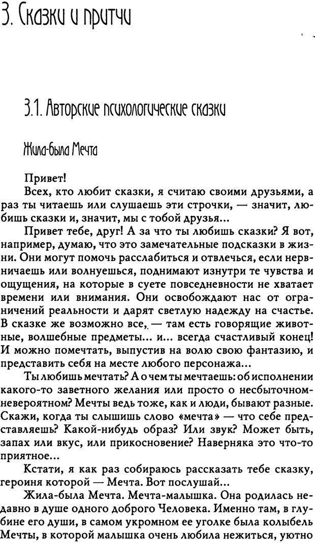 PDF. Там, на неведомых дорожках... Из практики сказкотерапии. Пономарева В. И. Страница 103. Читать онлайн