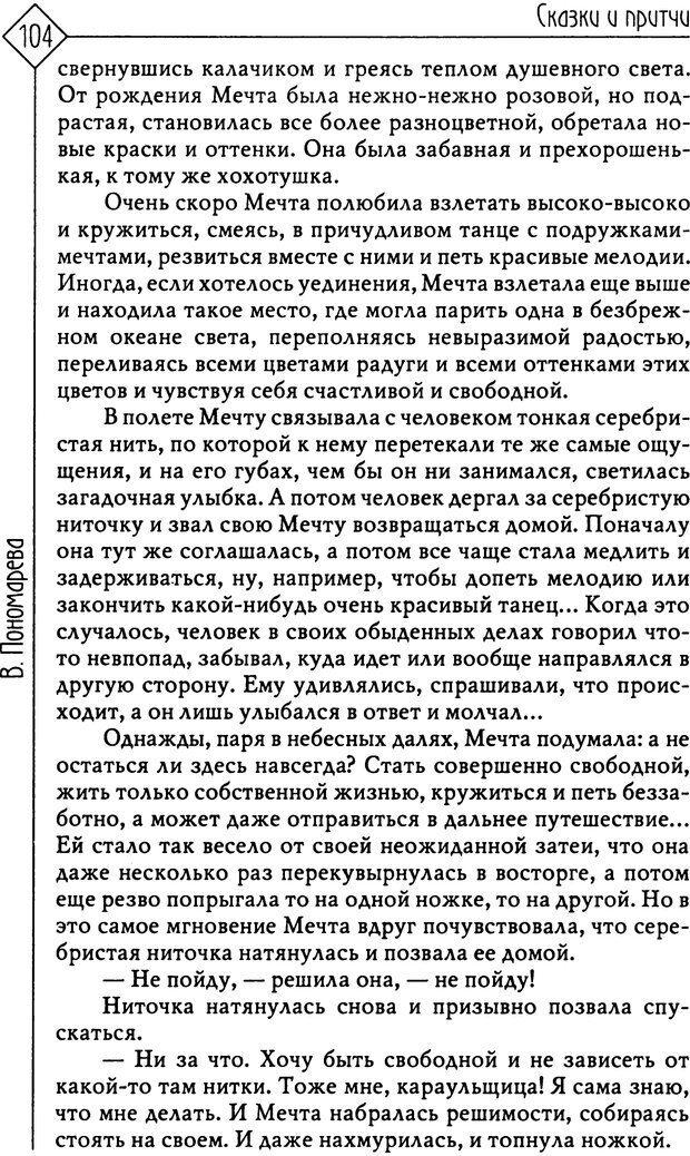 PDF. Там, на неведомых дорожках... Из практики сказкотерапии. Пономарева В. И. Страница 104. Читать онлайн