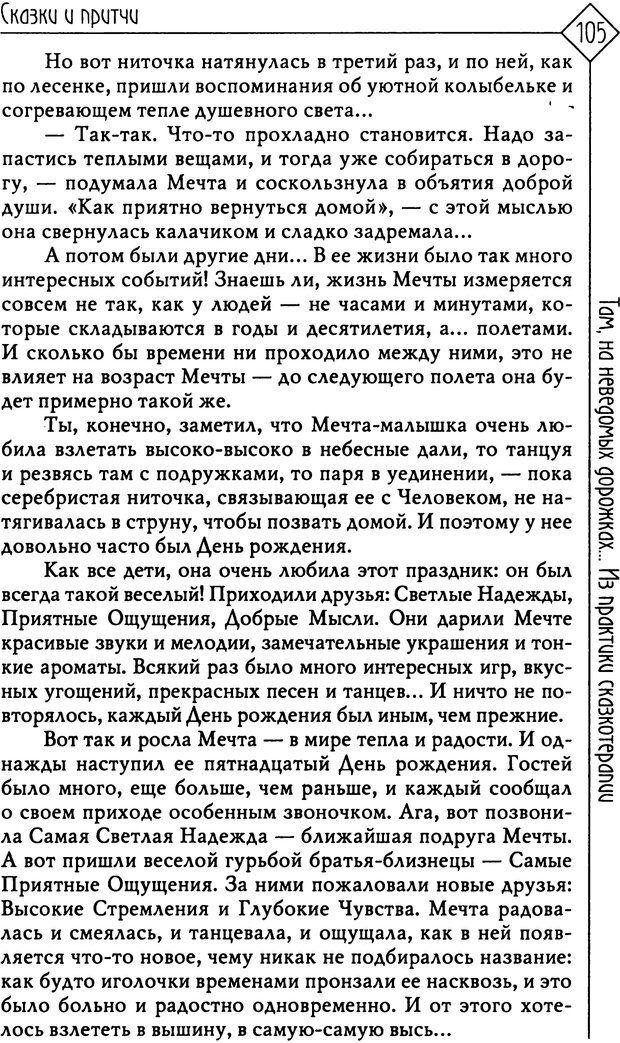 PDF. Там, на неведомых дорожках... Из практики сказкотерапии. Пономарева В. И. Страница 105. Читать онлайн