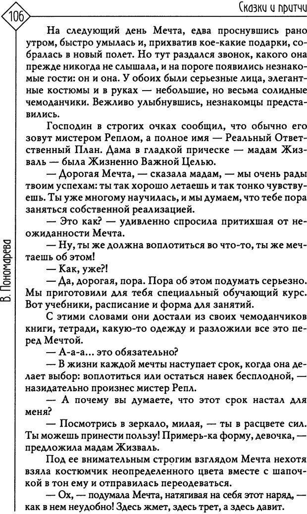 PDF. Там, на неведомых дорожках... Из практики сказкотерапии. Пономарева В. И. Страница 106. Читать онлайн