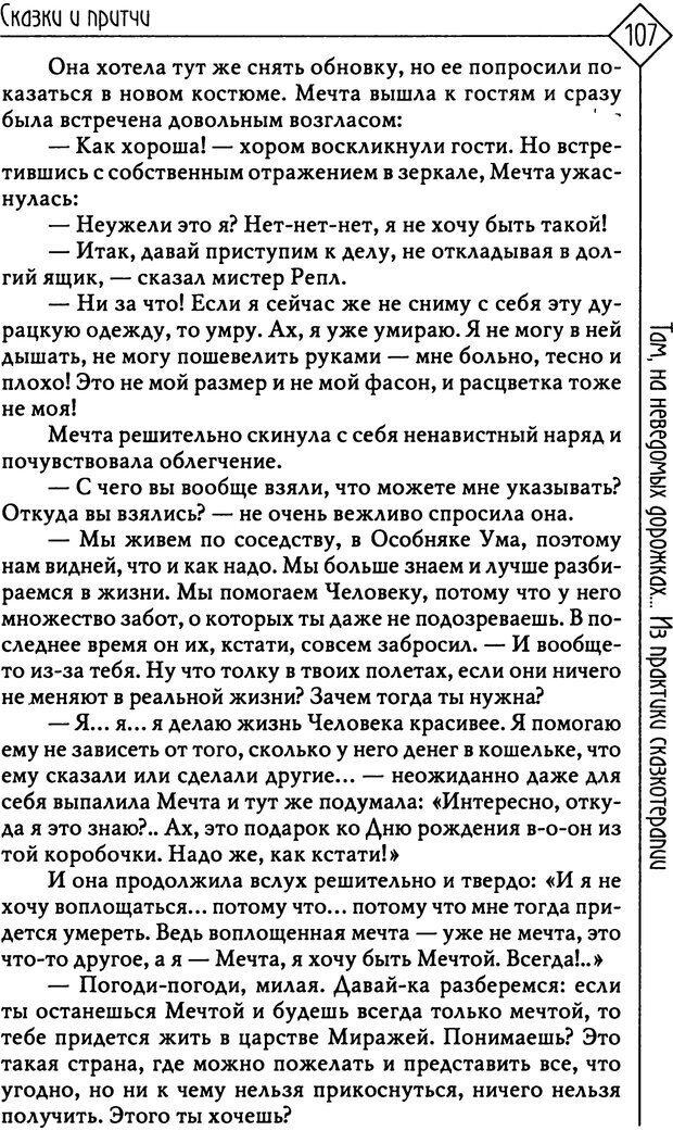 PDF. Там, на неведомых дорожках... Из практики сказкотерапии. Пономарева В. И. Страница 107. Читать онлайн