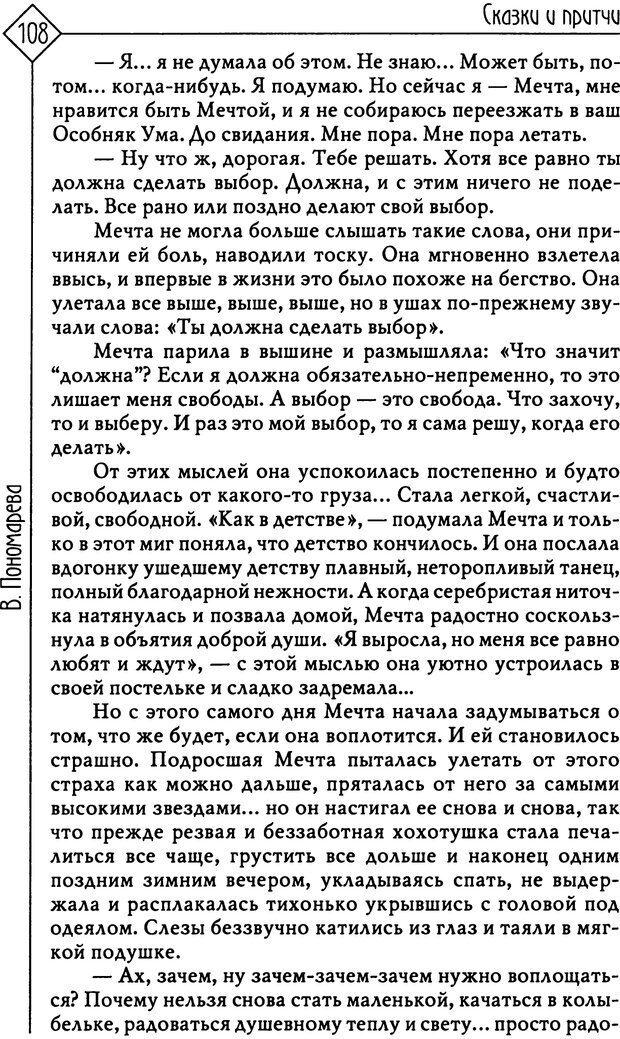 PDF. Там, на неведомых дорожках... Из практики сказкотерапии. Пономарева В. И. Страница 108. Читать онлайн