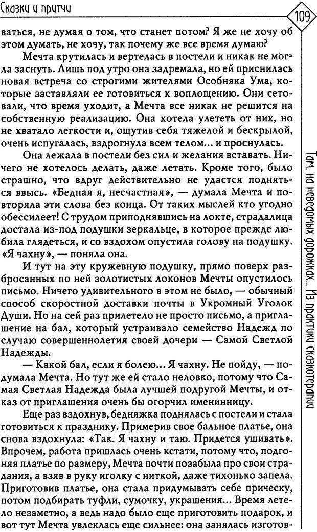 PDF. Там, на неведомых дорожках... Из практики сказкотерапии. Пономарева В. И. Страница 109. Читать онлайн
