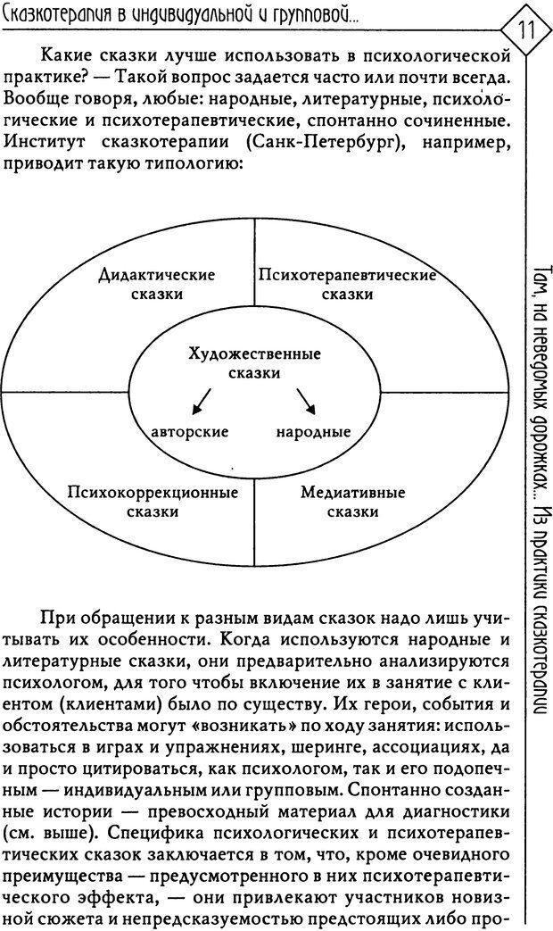 PDF. Там, на неведомых дорожках... Из практики сказкотерапии. Пономарева В. И. Страница 11. Читать онлайн