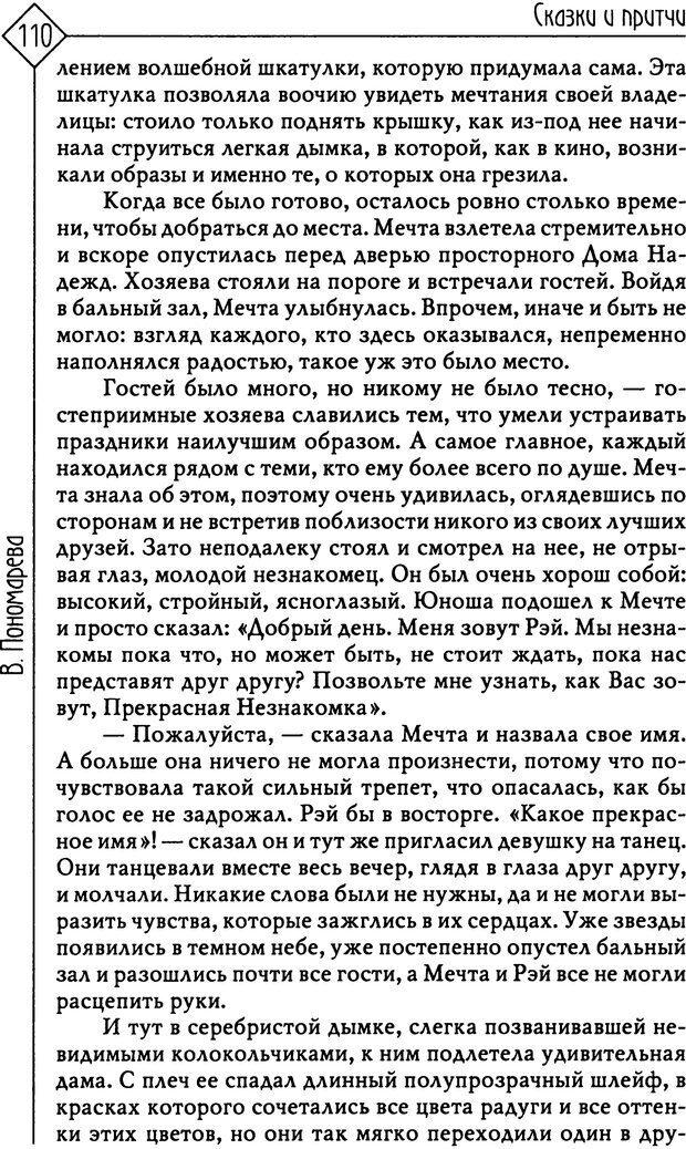 PDF. Там, на неведомых дорожках... Из практики сказкотерапии. Пономарева В. И. Страница 110. Читать онлайн