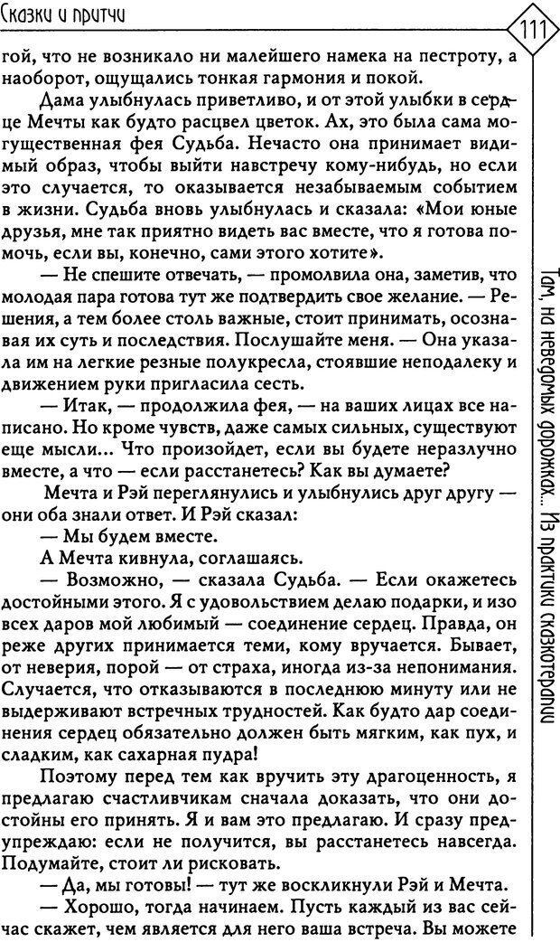 PDF. Там, на неведомых дорожках... Из практики сказкотерапии. Пономарева В. И. Страница 111. Читать онлайн