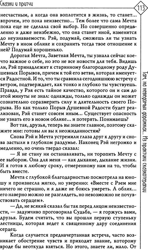 PDF. Там, на неведомых дорожках... Из практики сказкотерапии. Пономарева В. И. Страница 113. Читать онлайн