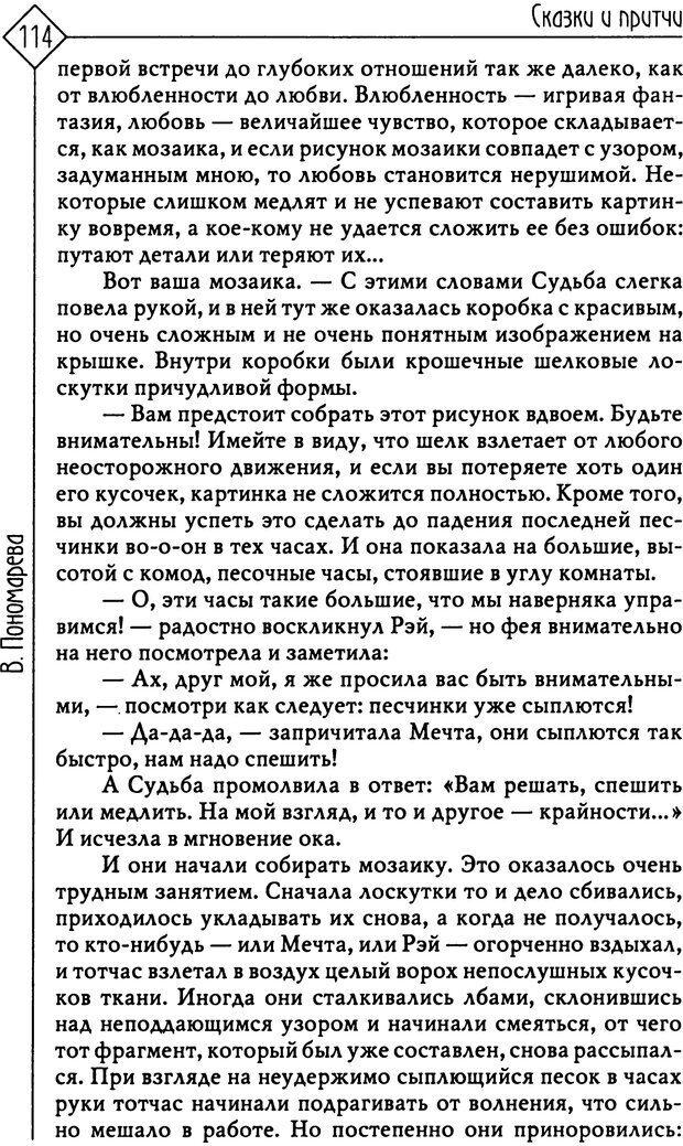 PDF. Там, на неведомых дорожках... Из практики сказкотерапии. Пономарева В. И. Страница 114. Читать онлайн