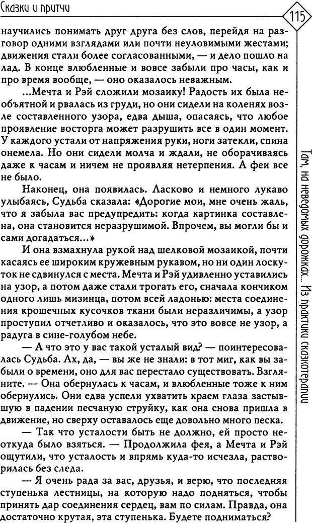 PDF. Там, на неведомых дорожках... Из практики сказкотерапии. Пономарева В. И. Страница 115. Читать онлайн