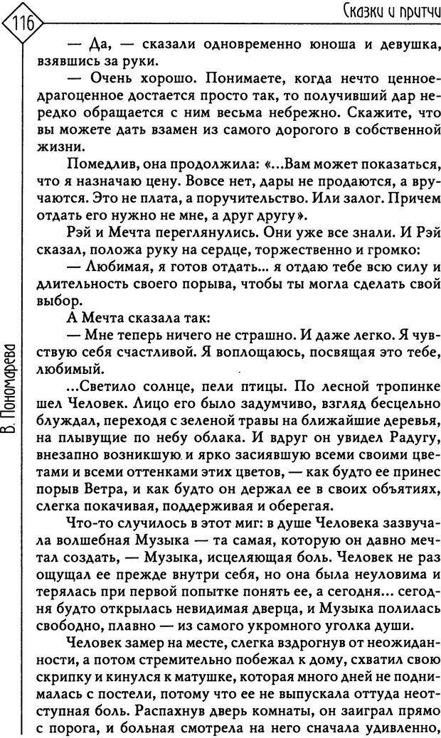 PDF. Там, на неведомых дорожках... Из практики сказкотерапии. Пономарева В. И. Страница 116. Читать онлайн