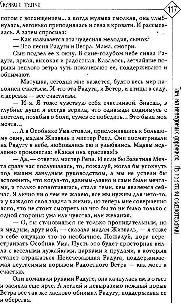 PDF. Там, на неведомых дорожках... Из практики сказкотерапии. Пономарева В. И. Страница 117. Читать онлайн