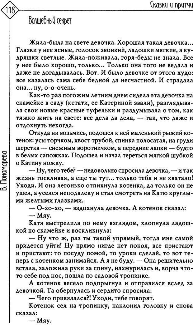 PDF. Там, на неведомых дорожках... Из практики сказкотерапии. Пономарева В. И. Страница 118. Читать онлайн